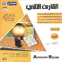 Arabic OCR Software Optical Character Recognition